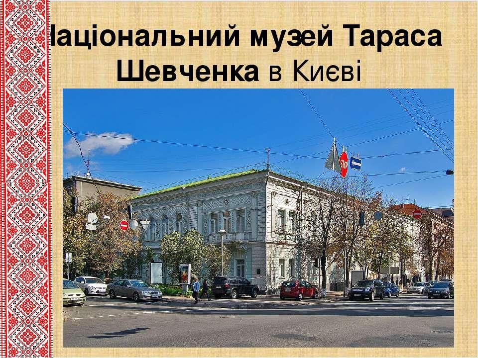 Націона льний музе й Тара са Шевче нка в Києві