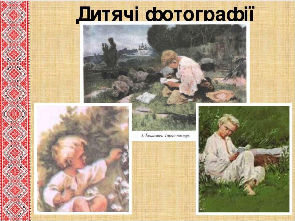 Дитячі фотографії