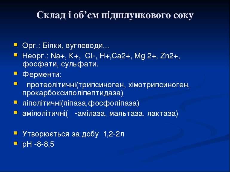 Склад і об'єм підшлункового соку Орг.: Білки, вуглеводи... Неорг.: Nа+, К+, С...