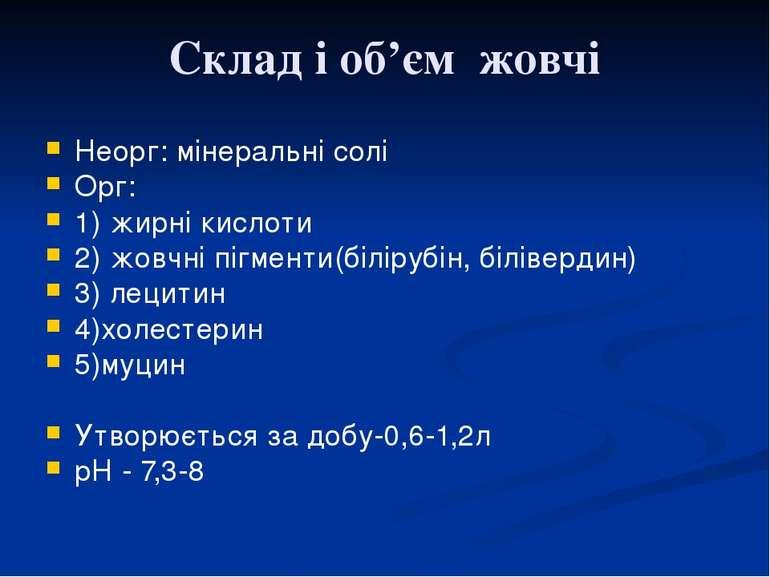 Склад і об'єм жовчі Неорг: мінеральні солі Орг: 1) жирні кислоти 2) жовчні пі...