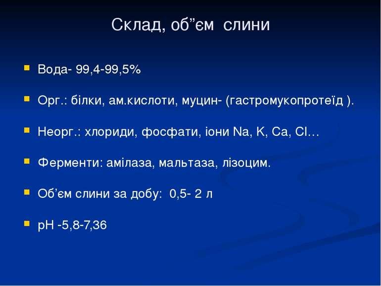 """Склад, об""""єм слини Вода- 99,4-99,5% Орг.: білки, ам.кислоти, муцин- (гастрому..."""