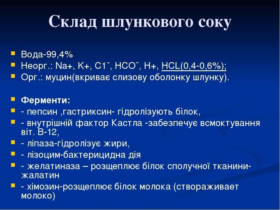 Склад шлункового соку Вода-99,4% Неорг.: Na+, K+, C1ˉ, НСОˉ, Н+, НСL(0,4-0,6%...
