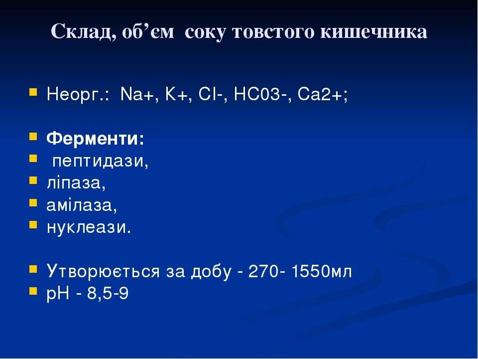 Склад, об'єм соку товстого кишечника Неорг.: Nа+, К+, СI-, НС03-, Са2+; Ферме...