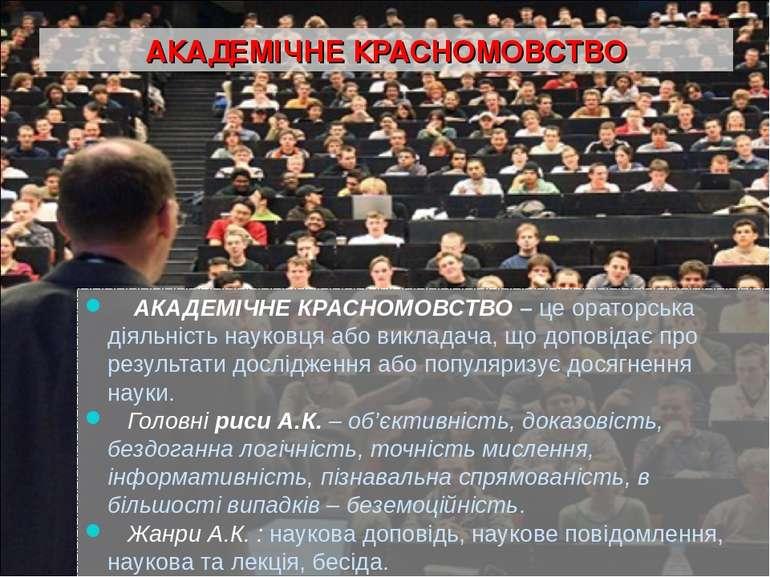 АКАДЕМІЧНЕ КРАСНОМОВСТВО АКАДЕМІЧНЕ КРАСНОМОВСТВО – це ораторська діяльність ...