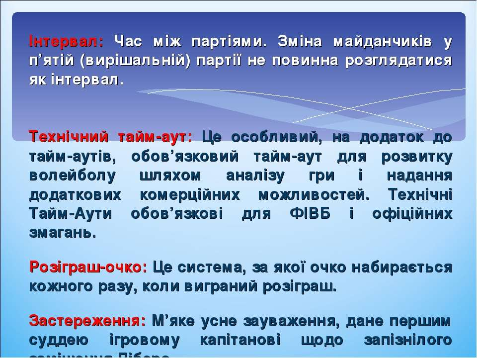 Інтервал: Час між партіями. Зміна майданчиків у п'ятій (вирішальній) партії н...