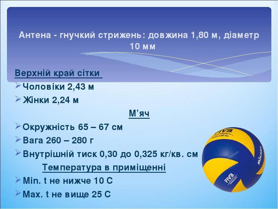 Антена - гнучкий стрижень: довжина 1,80 м, діаметр 10 мм Верхній край сітки Ч...