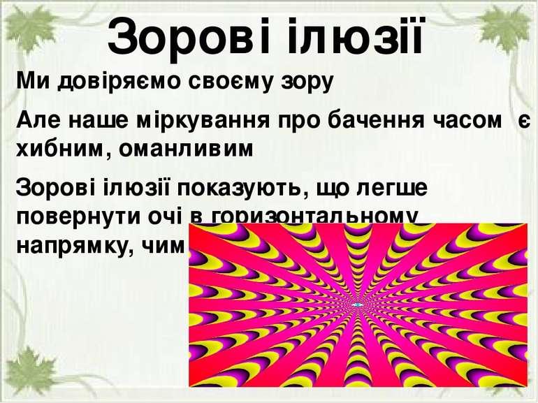 Зорові ілюзії Ми довіряємо своєму зору Але наше міркування про бачення часом ...