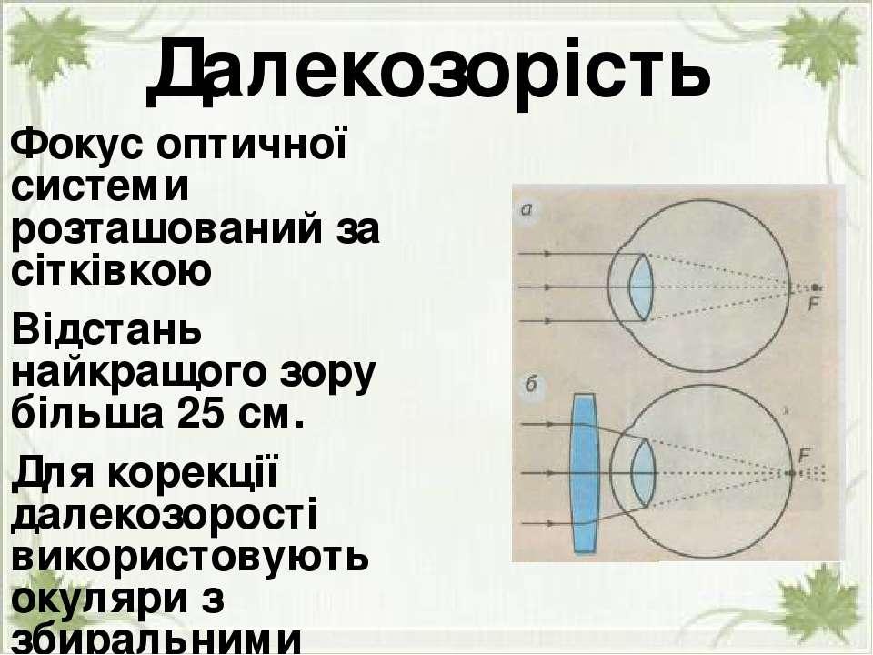 Далекозорість Фокус оптичної системи розташований за сітківкою Відстань найкр...
