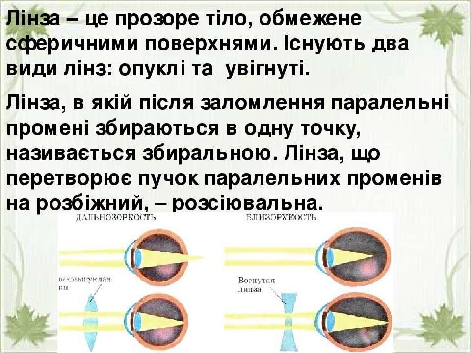 Лінза – це прозоре тіло, обмежене сферичними поверхнями. Існують два види лін...