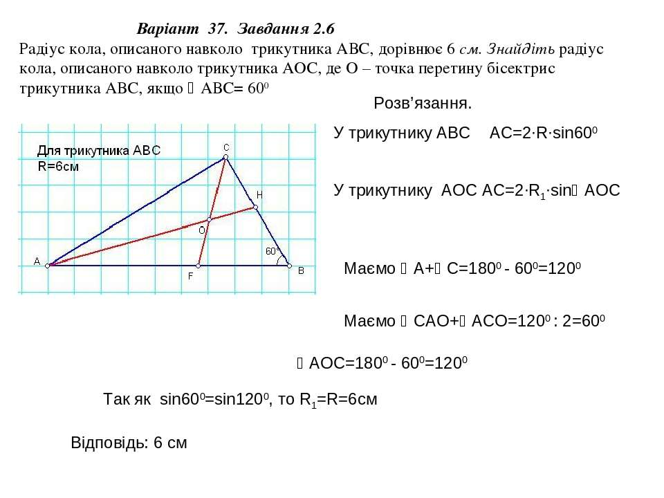 Варіант 37. Завдання 2.6 Радіус кола, описаного навколо трикутника АВС, дорів...