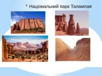 Національний парк Талампая