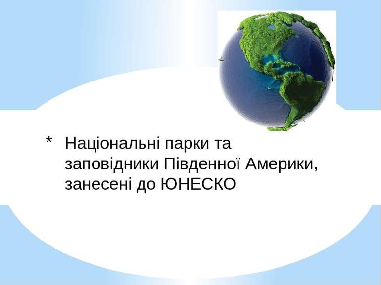 Підготувала учениця 7-Г СЗШ№32 м.Львова Яворська Євгенія Національні парки та...