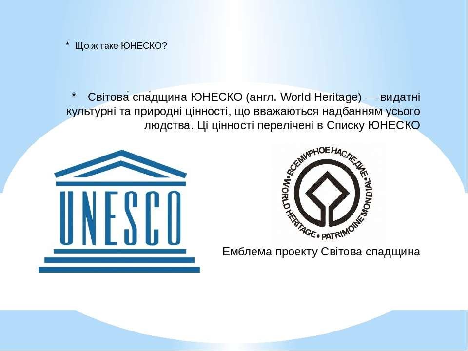 Світова спа дщина ЮНЕСКО (англ. World Heritage) — видатні культурні та природ...
