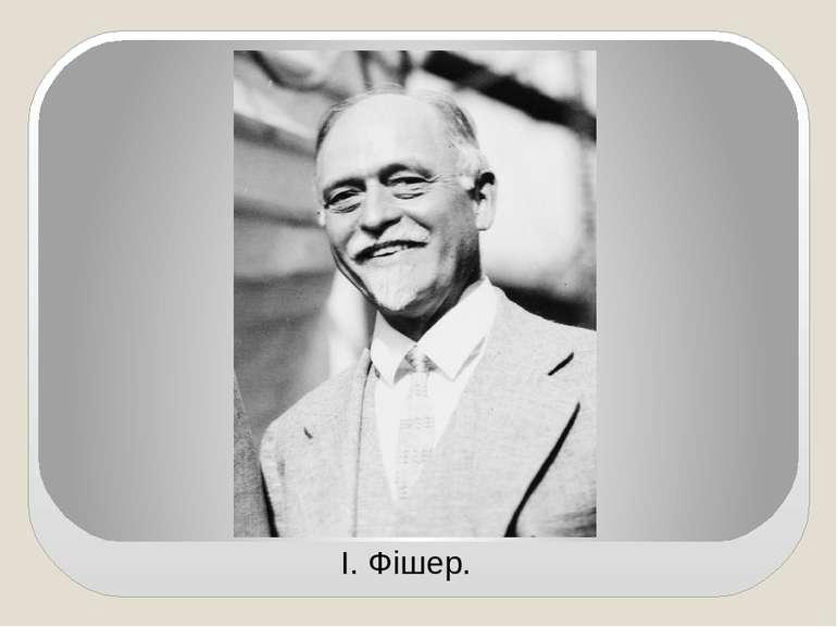 І. Фішер.