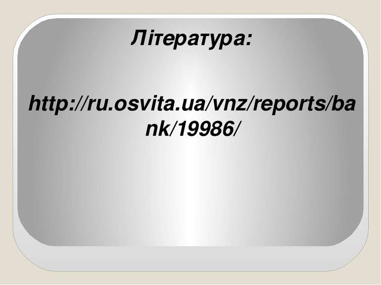Література: http://ru.osvita.ua/vnz/reports/bank/19986/
