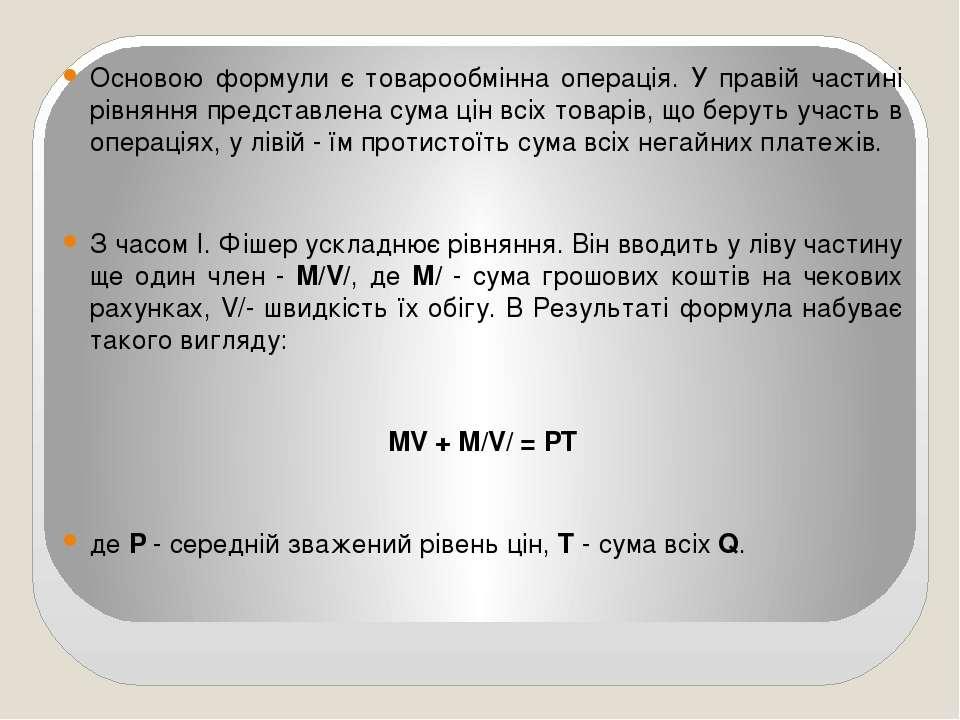 Основою формули є товарообмінна операція. У правій частині рівняння представл...