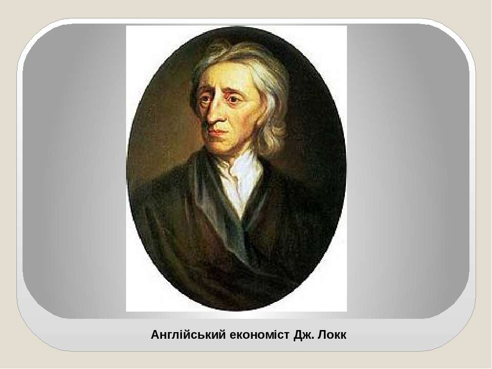 Англійський економіст Дж. Локк