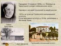 Народився 10 вересня 1894р. в с. В'юнище на Чернігівщині у родині неписьменни...
