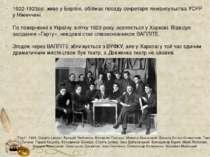 1922-1923рр. живе у Берліні, обіймає посаду секретаря генконсульства УСРР у Н...