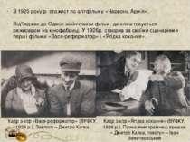 З 1925 року р. стажист по агітфільму «Червона Армія». Від'їжджає до Одеси зак...