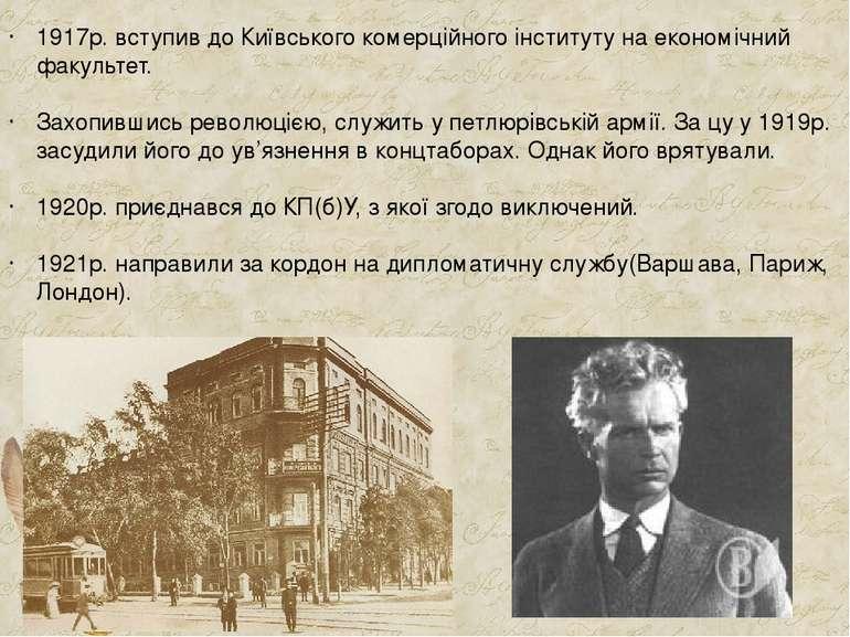 1917р. вступив до Київського комерційного інституту на економічний факультет....