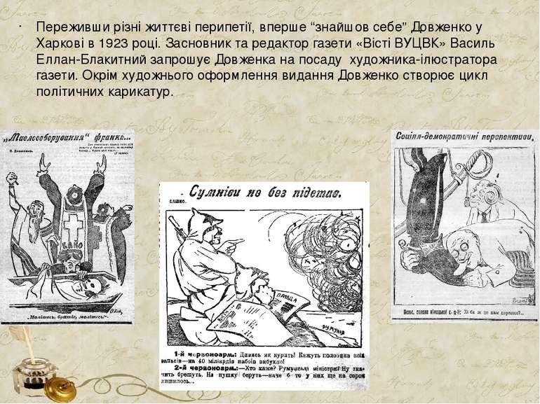 """Переживши різні життєві перипетії, вперше """"знайшов себе"""" Довженко у Харкові в..."""