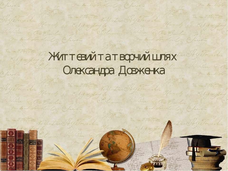 Життєвий та творчий шлях Олександра Довженка
