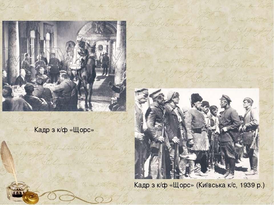 Кадр з к/ф «Щорс» Кадр з к/ф «Щорс» (Київська к/с, 1939 р.)