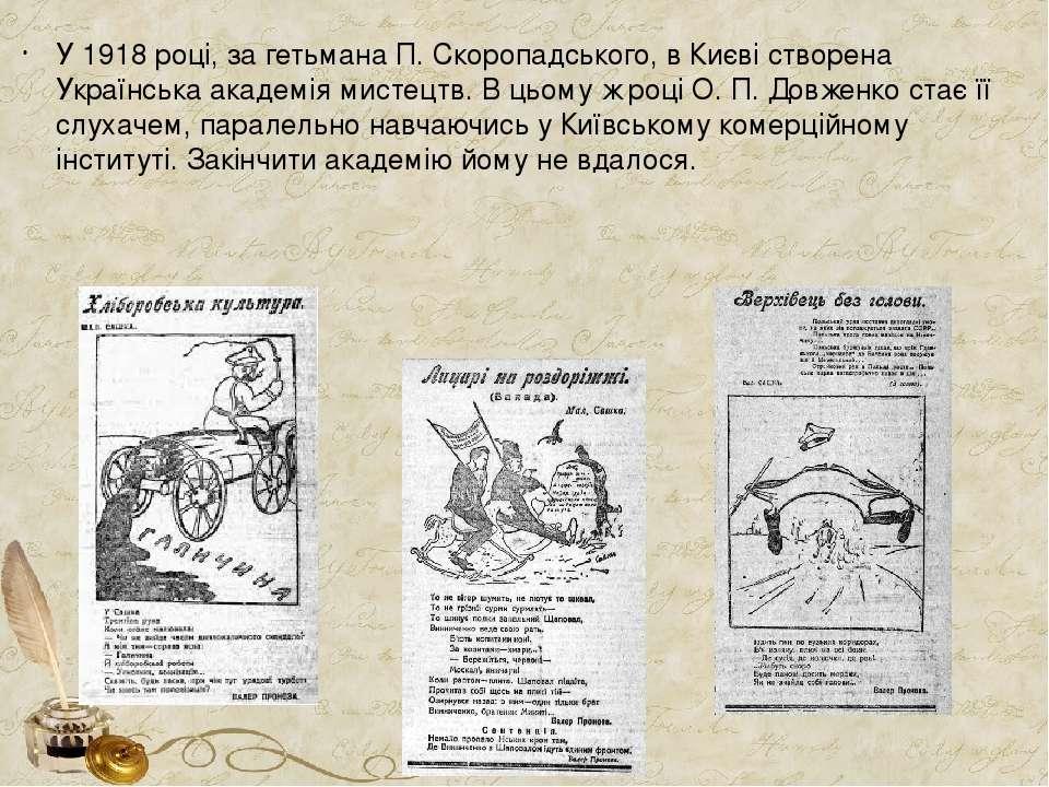 У 1918 році, за гетьмана П. Скоропадського, в Києві створена Українська акаде...