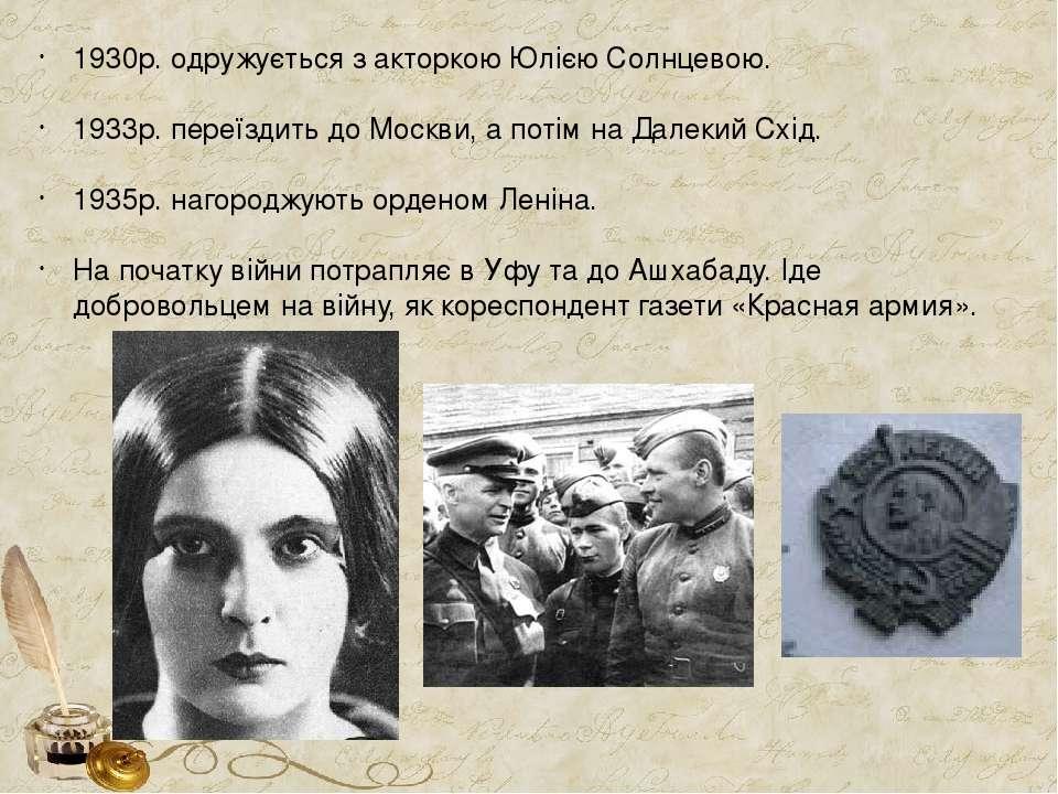 1930р. одружується з акторкою Юлією Солнцевою. 1933р. переїздить до Москви, а...