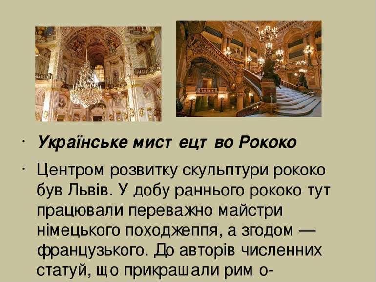 Українське мистецтво Рококо Центром розвитку скульптури рококо був Львів. У д...