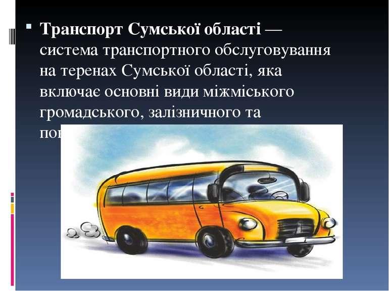 Транспорт Сумської області— система транспортного обслуговування на теренах...