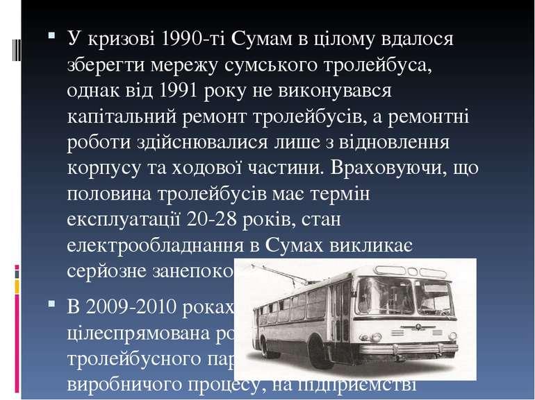У кризові1990-тіСумам в цілому вдалося зберегти мережу сумського тролейбуса...
