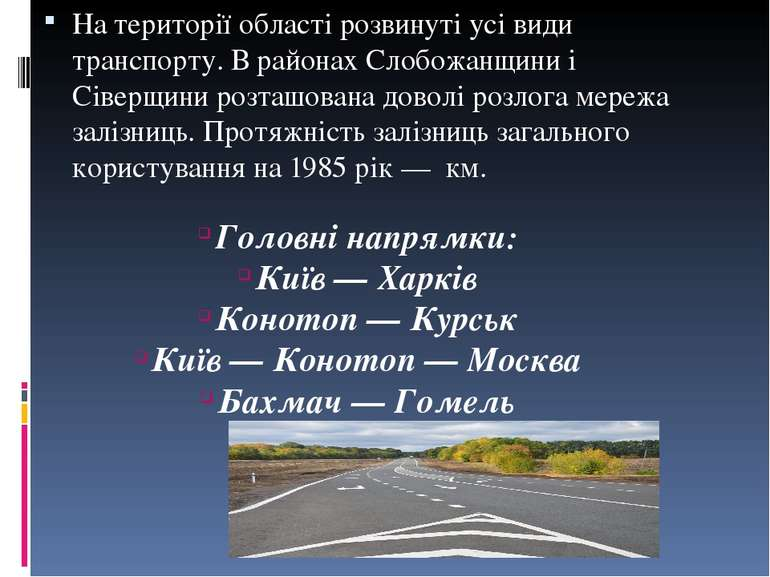 На території області розвинуті усі види транспорту. В районах Слобожанщини і ...