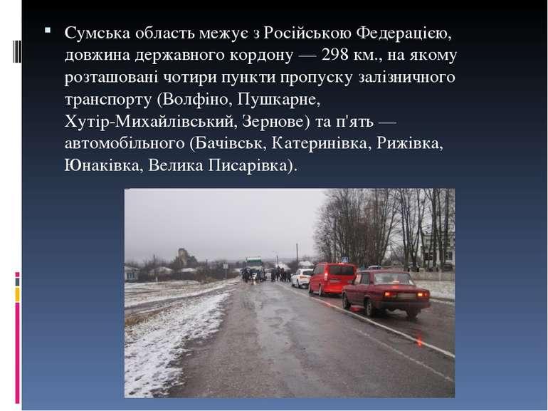 Сумська область межує зРосійською Федерацією, довжинадержавного кордону— 2...