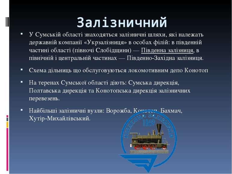 Залізничний У Сумській області знаходяться залізничні шляхи, які належать дер...