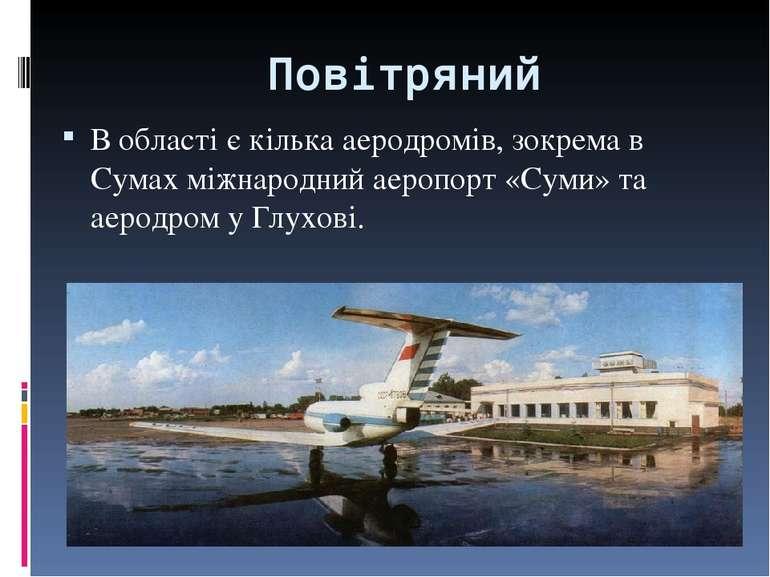Повітряний В області є кількааеродромів, зокрема в Сумах міжнароднийаеропор...