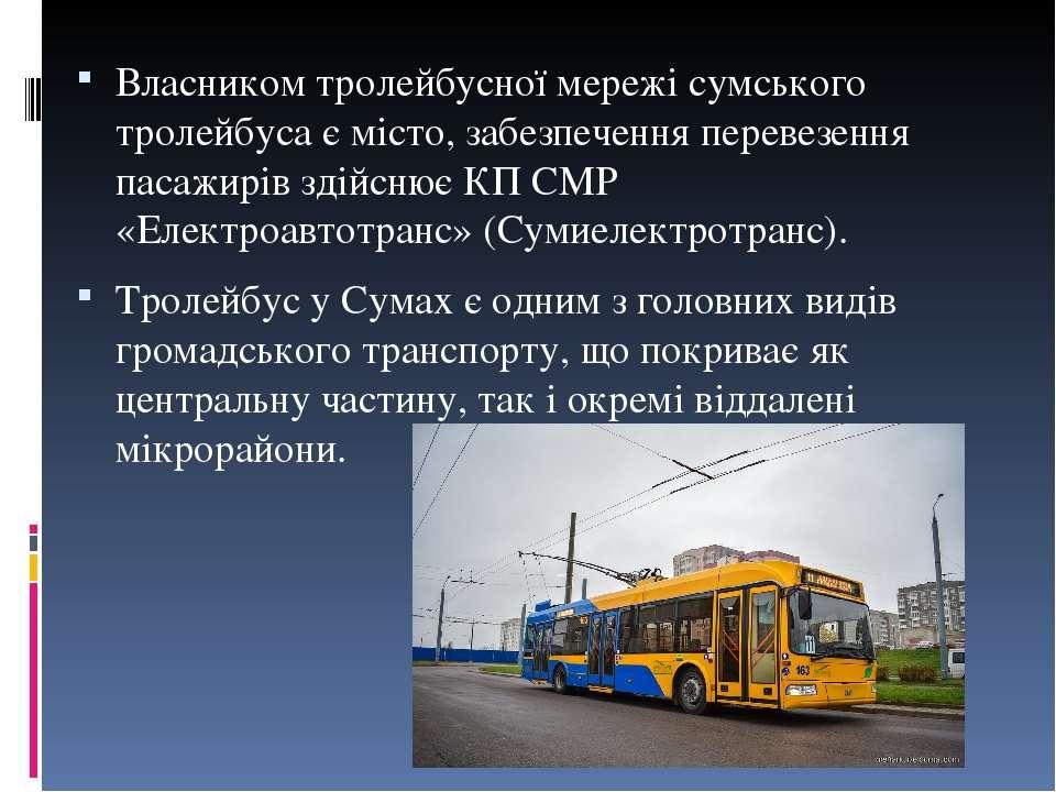 Власником тролейбусної мережі сумського тролейбуса є місто, забезпечення пере...
