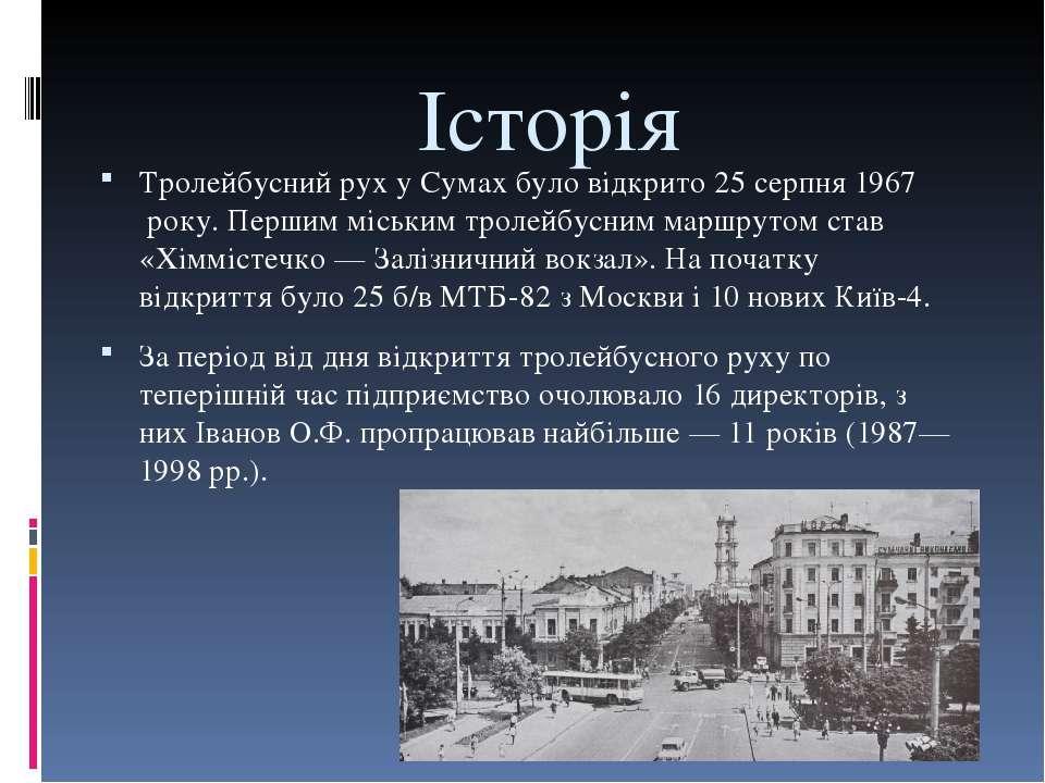 Історія Тролейбусний рух у Сумах було відкрито25 серпня1967року. Першим мі...