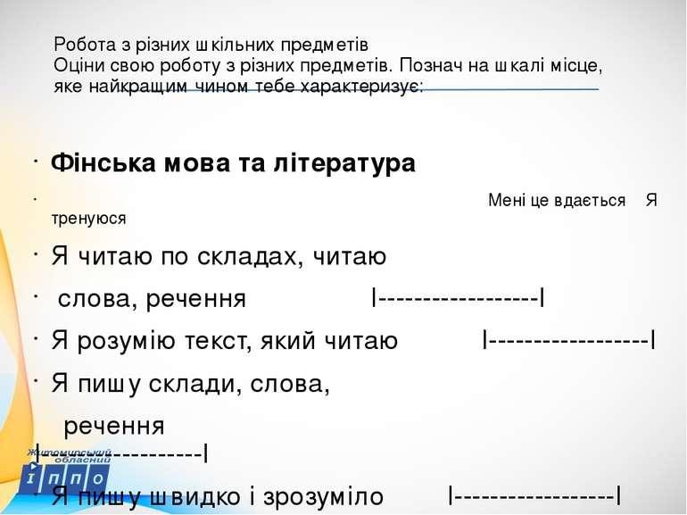 Фінська мова та література Мені це вдається Я тренуюся Я читаю по складах, чи...