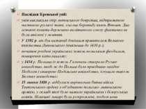 Наслідки Кревської унії: унія викликала опір литовського боярства, підтримано...