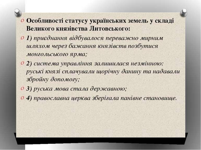 Особливості статусу українських земель у складі Великого князівства Литовсько...
