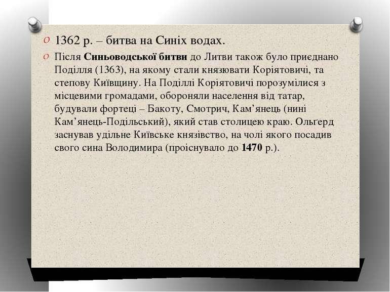 1362 р. – битва на Синіх водах. Після Синьоводської битви до Литви також було...