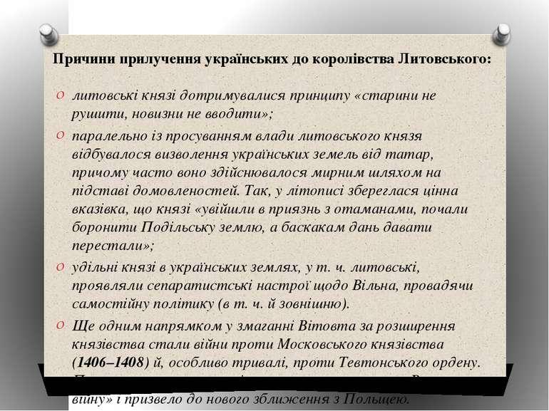 Причини прилучення українських до королівства Литовського: литовські князідо...