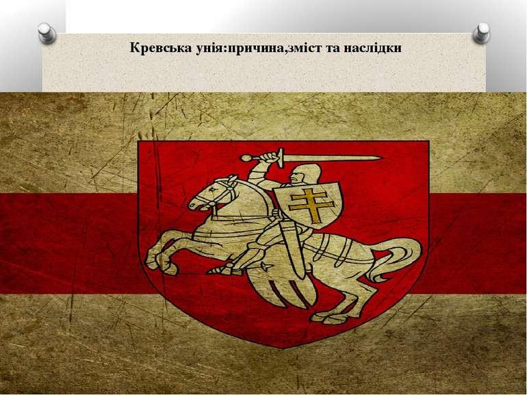 Кревська унія:причина,зміст та наслідки