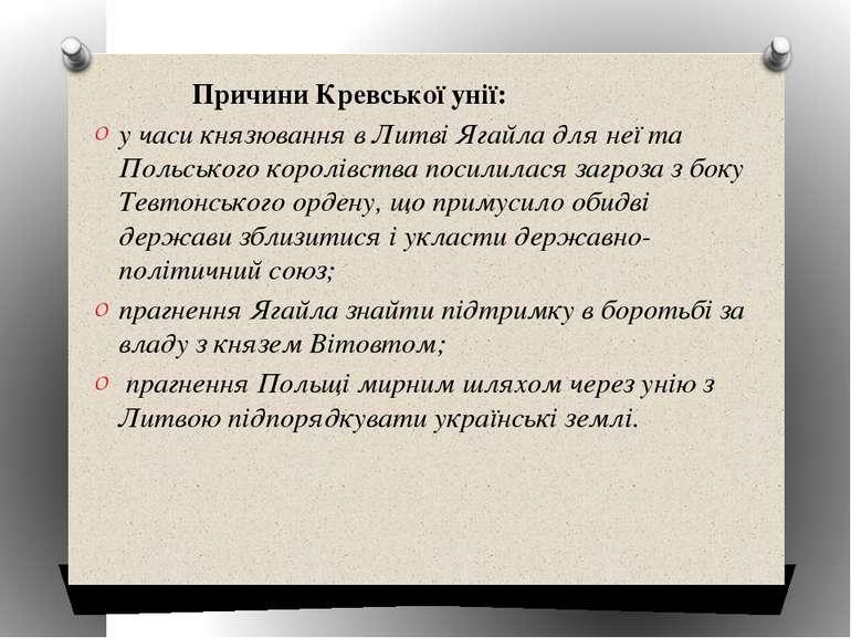 Причини Кревської унії: у часи князювання в Литві Ягайла для неї та Польськог...