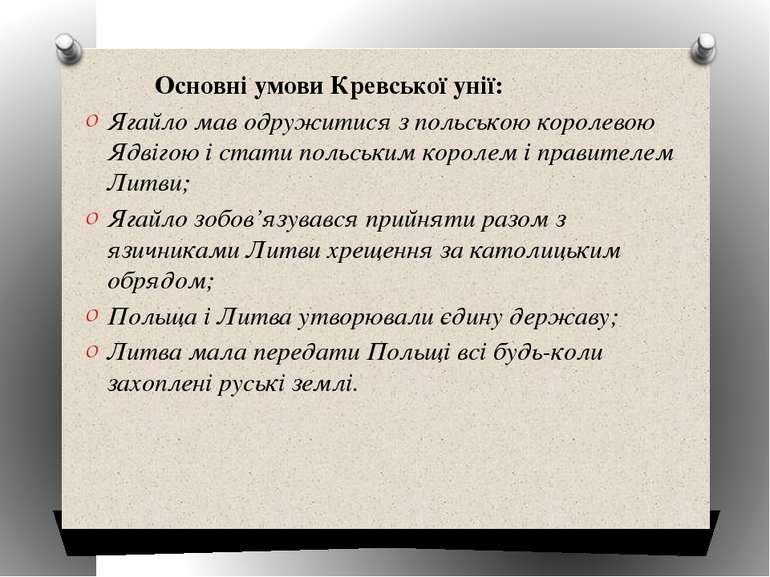 Основні умови Кревської унії: Ягайло мав одружитися з польською королевою Ядв...
