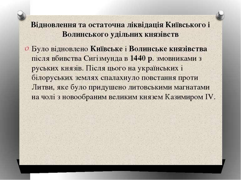 Відновлення та остаточна ліквідація Київського і Волинського удільних князівс...