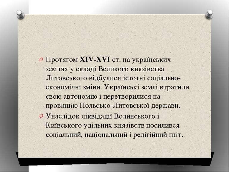 Протягом XIV-XVІ ст. на українських землях у складі Великого князівства Литов...