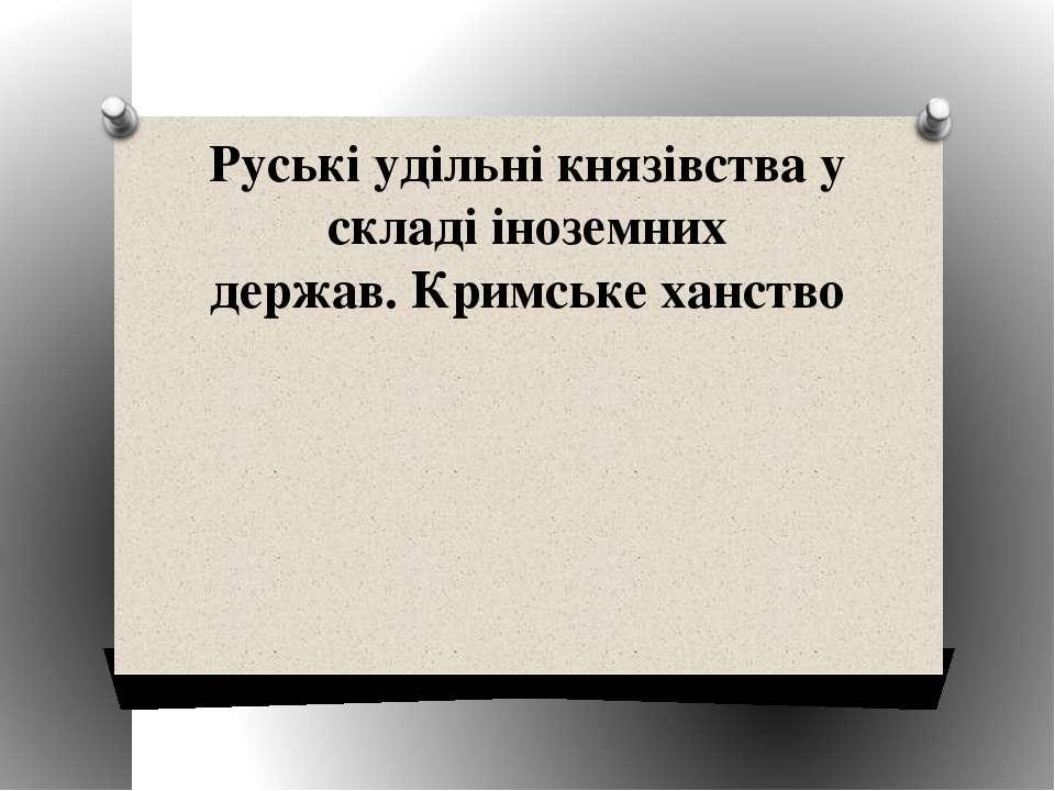 Руські удільні князівства у складі іноземних держав. Кримське ханство